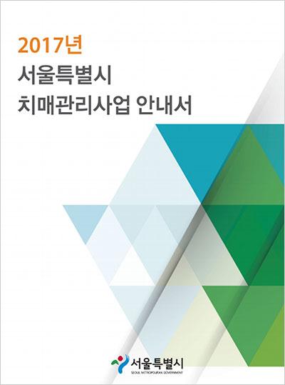 2017년 서울특별시 치매관리사업 안내서